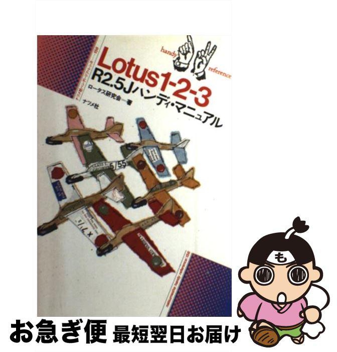 【中古】 Lotus1ー2ー3 R2.5Jハンディ・マニュアル / ロータス研究会 / ナツメ社 [単行本]【ネコポス発送】