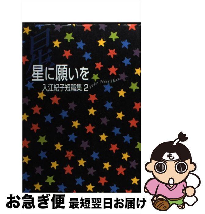 【中古】 星に願いを / 入江 紀子 / 集英社 [コミック]【ネコポス発送】