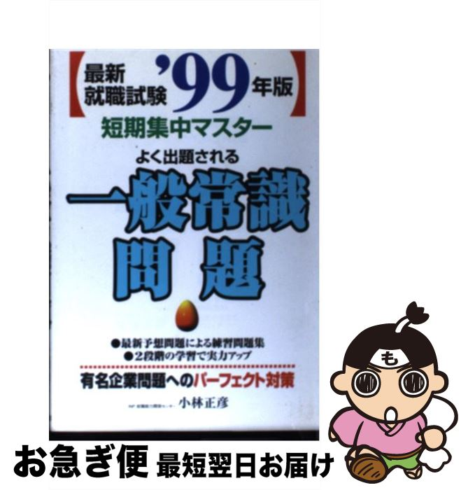 【中古】 99最新就職試験一般常識問題 / / [単行本]【ネコポス発送】