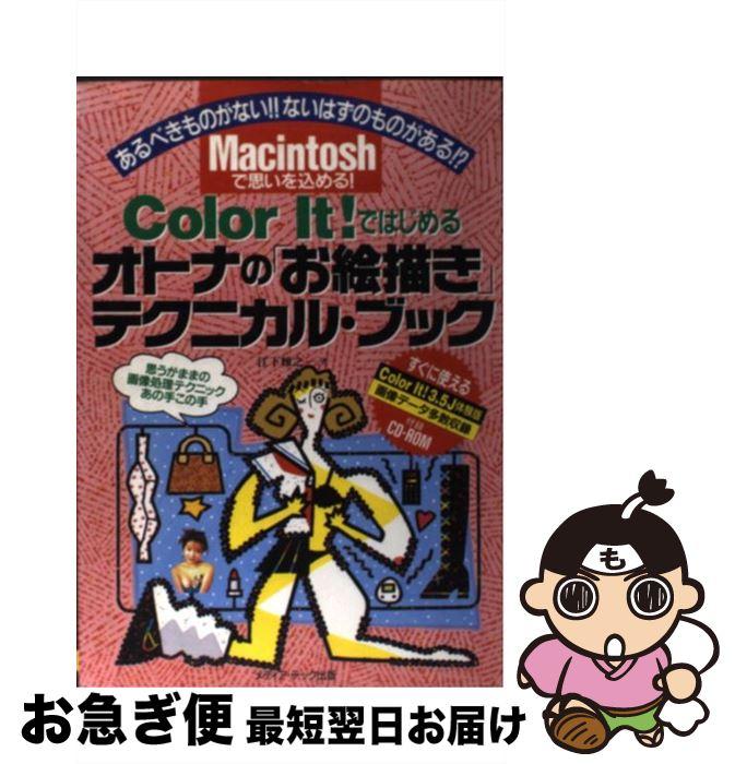 【中古】 Color it!ではじめるオトナの「お絵描き」テクニカル・ブック Macintoshで思いを込める! / 江下 雅之 / メディアテック出版 [単行本]【ネコポス発送】