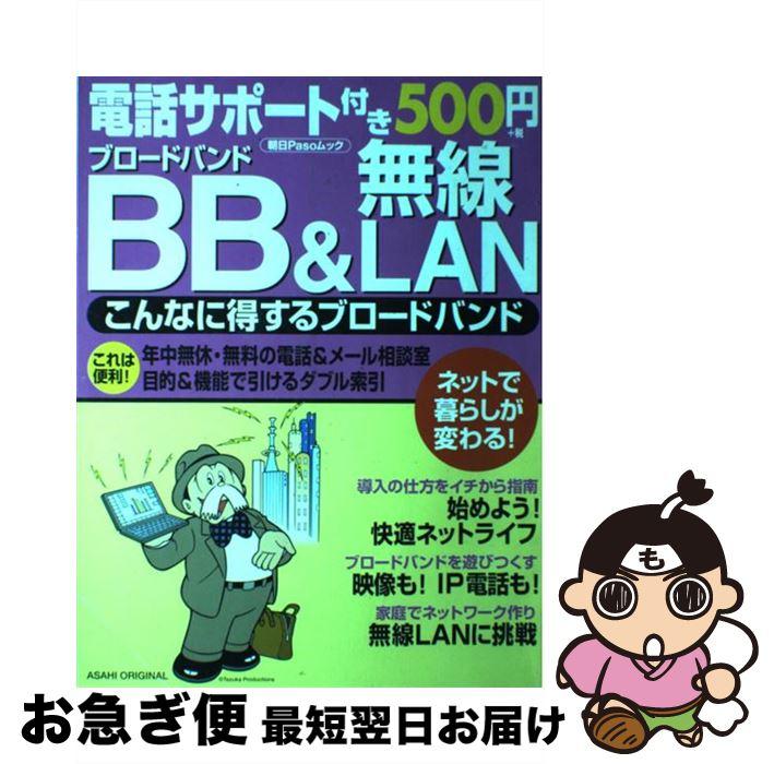 【中古】 BB&無線LAN こんなに得するブロードバンド / 朝日新聞社 / 朝日新聞社 [ムック]【ネコポス発送】