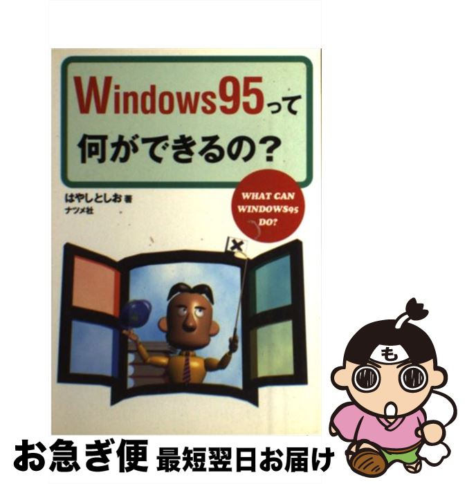 【中古】 Windows95って何ができるの? / はやし としお / ナツメ社 [単行本]【ネコポス発送】