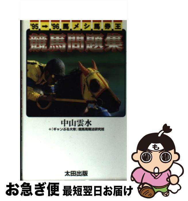 【中古】 馬メシ馬券王競馬問題集 '95→'96 / 中山 雲水 / 太田出版 [新書]【ネコポス発送】