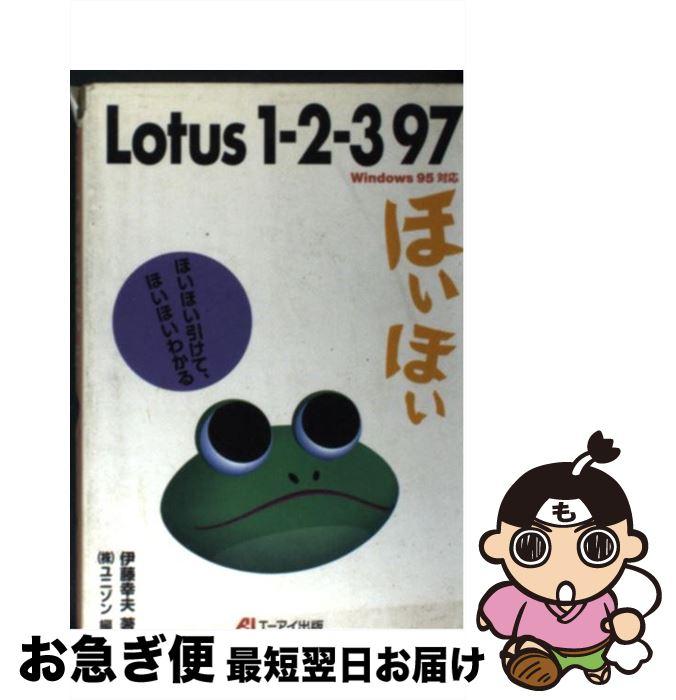 【中古】 Lotus1ー2ー3 97ほいほい ほいほい引けて、ほいほいわかる / 伊藤 幸夫 / エーアイ出版 [単行本]【ネコポス発送】