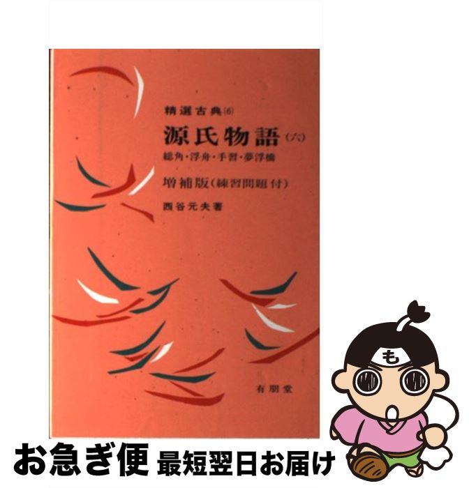 【中古】 源氏物語 6 / 西谷元夫 / 有朋堂 [単行本]【ネコポス発送】