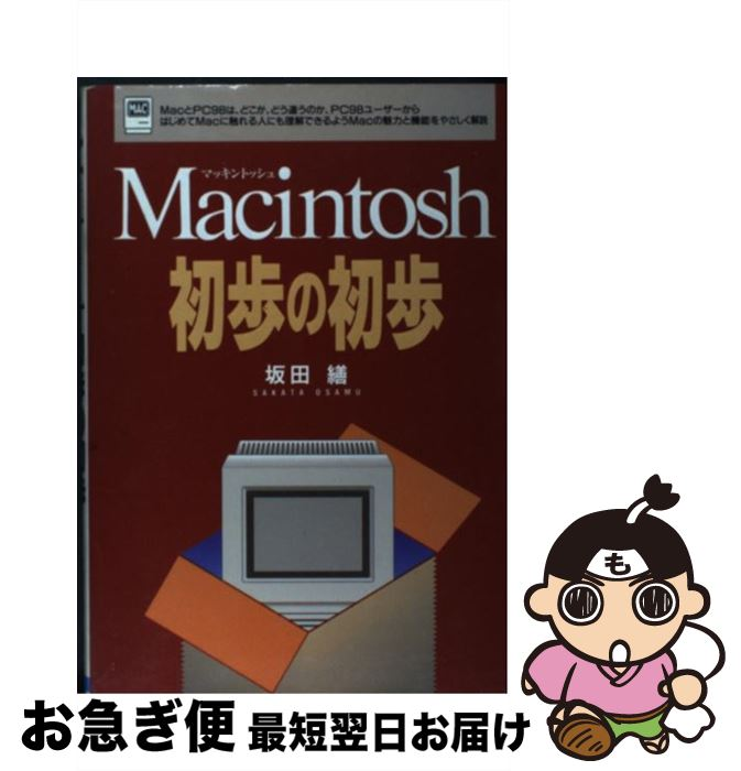 【中古】 Macintosh初歩の初歩 / 坂田 繕 / 日本文芸社 [単行本]【ネコポス発送】