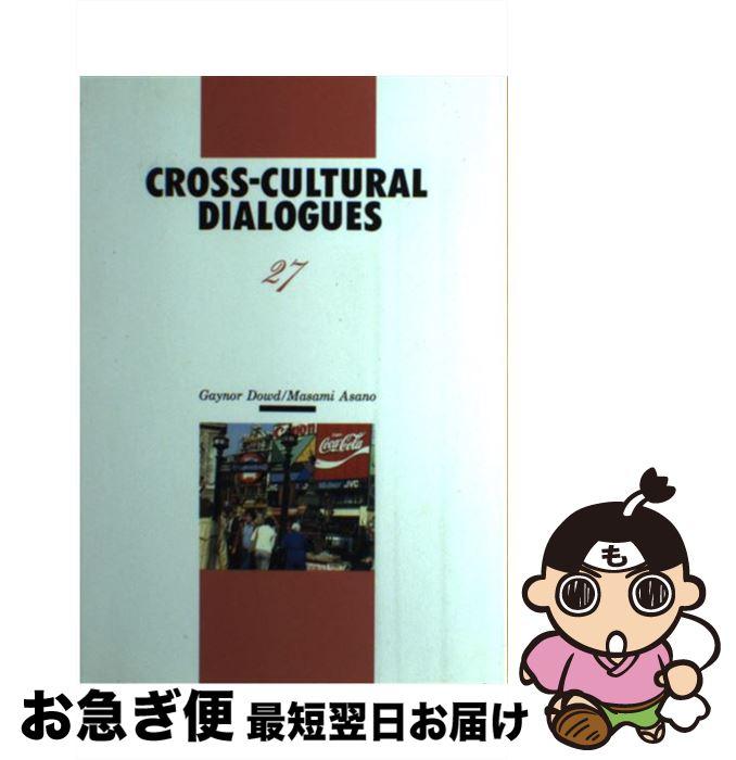 【中古】 広告と文化の十字路 / Gaynor Dowd / マクミランランゲージハウス [単行本]【ネコポス発送】