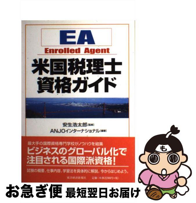 【中古】 米国税理士資格ガイド EA / ANJOインターナショナル / 東洋経済新報社 [単行本]【ネコポス発送】
