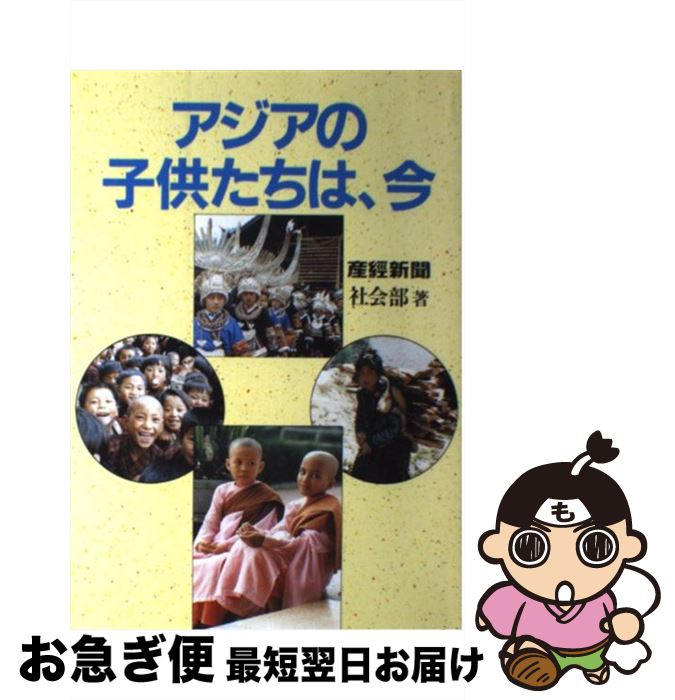 【中古】 アジアの子供たちは、今 / 産経新聞社会部 / 日本教育新聞 [単行本]【ネコポス発送】