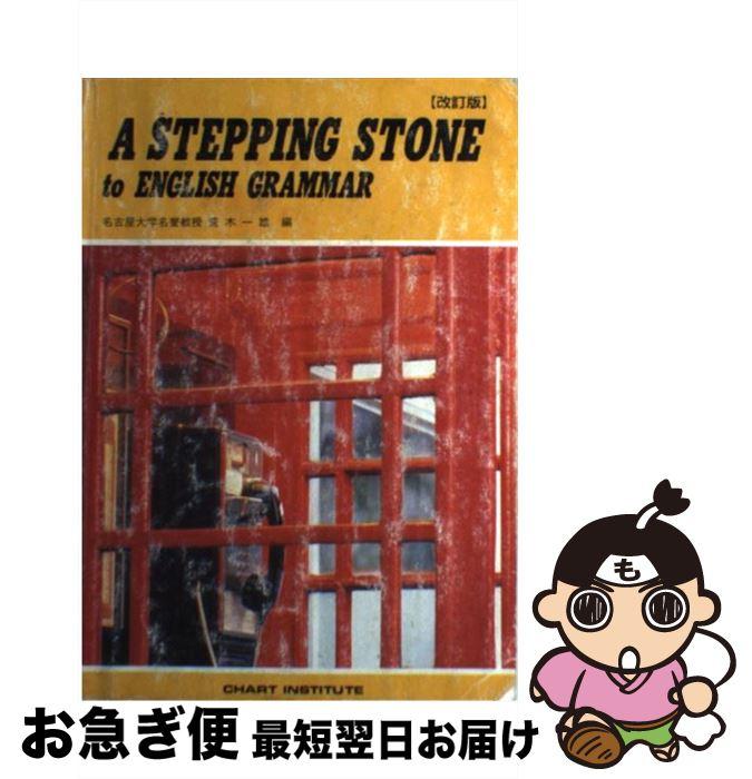 【中古】 ストーン 英文法 A SteppingStoneToEnglishG 改訂版 / 荒木一雄, 数研出版株式会社 / 数研出版 [単行本]【ネコポス発送】