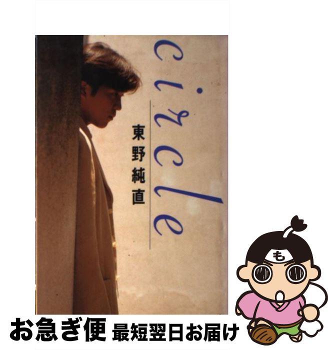 【中古】 Circle / 東野 純直 / ソニーマガジンズ [単行本]【ネコポス発送】