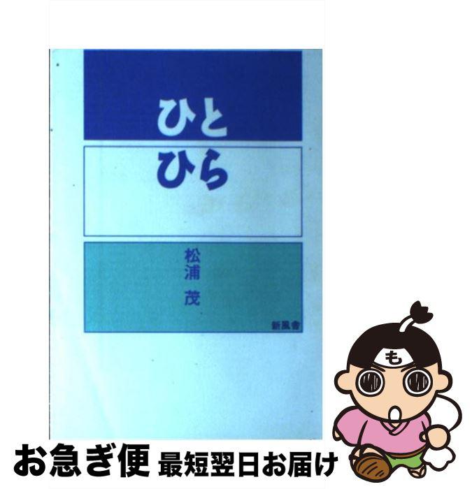 【中古】 ひとひら / 松浦 茂 / 新風舎 [単行本]【ネコポス発送】