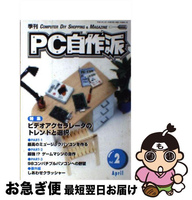 【中古】 PC自作派 Vol.2 / マイクロデザイン出版局 / マイクロデザイン出版局 [単行本]【ネコポス発送】