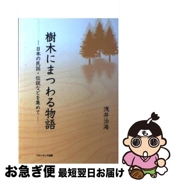 【中古】 樹木にまつわる物語 日本の民話・伝説などを集めて / 浅井 治海 / フロンティア出版 [単行本]【ネコポス発送】