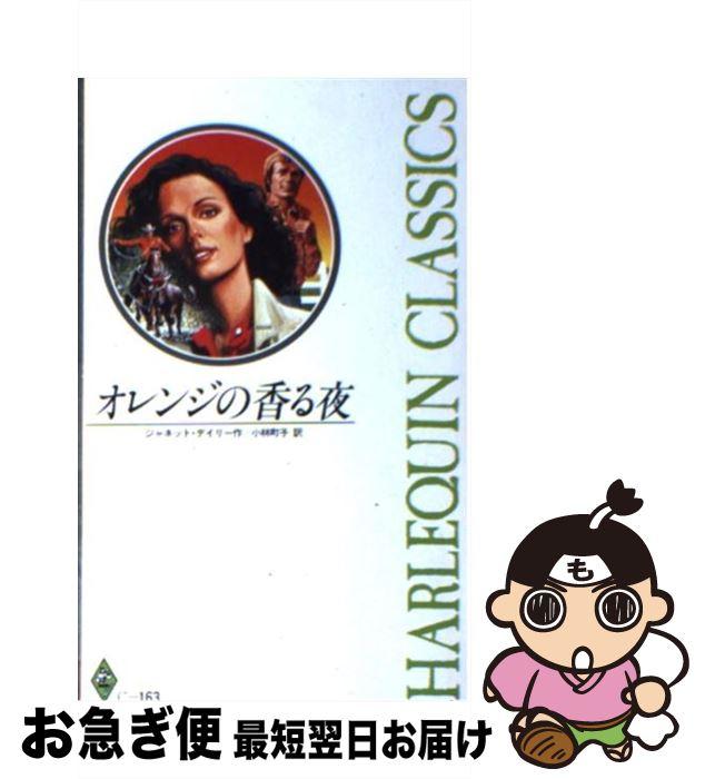 【中古】 オレンジの香る夜 / ジャネット デイリー, 小林 町子 / ハーレクイン [新書]【ネコポス発送】