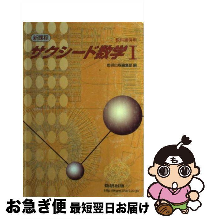 【中古】 サクシード数学1 / 数研出版 / 数研出版 [単行本]【ネコポス発送】