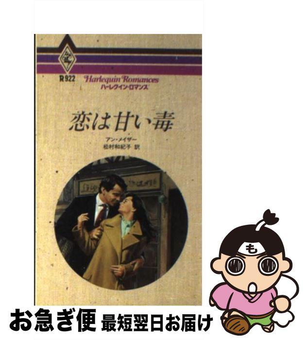 【中古】 恋は甘い毒 / アン メイザー / ハーレクイン [新書]【ネコポス発送】