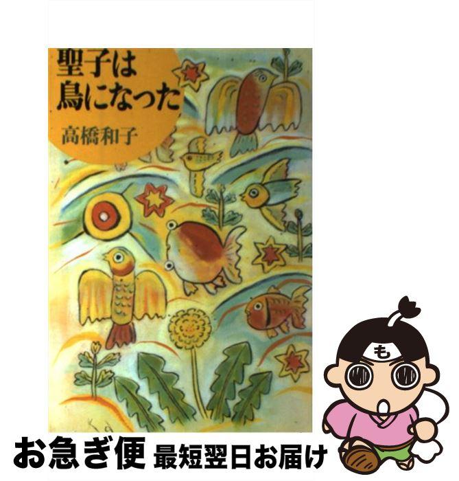 【中古】 聖子は鳥になった / 高橋 和子 / 潮出版社 [単行本]【ネコポス発送】