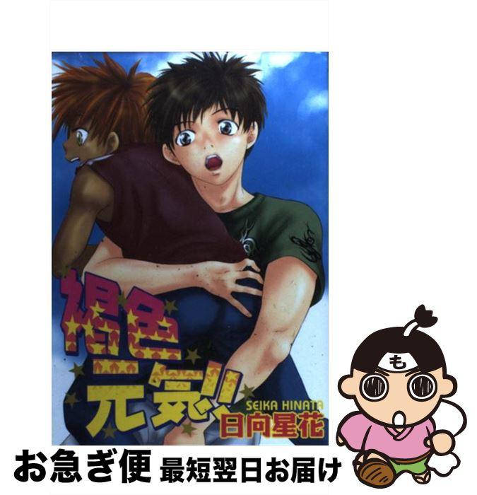 【中古】 褐色元気!! / 日向 星花 / 光彩書房 [コミック]【ネコポス発送】