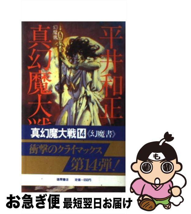 【中古】 真幻魔大戦 14 / 平井 和正 / 徳間書店 [新書]【ネコポス発送】