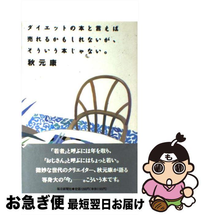 【中古】 ダイエットの本と言えば売れるかもしれないが、そういう本じゃない。 / 秋元 康 / 毎日新聞社 [単行本]【ネコポス発送】