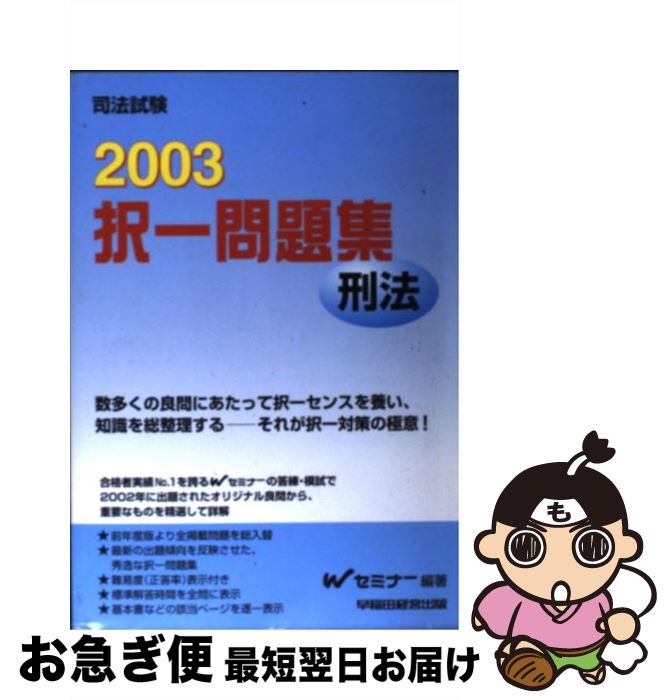 【中古】 択一問題集 刑法 2003 / Wセミナー / 早稲田経営出版 [単行本]【ネコポス発送】
