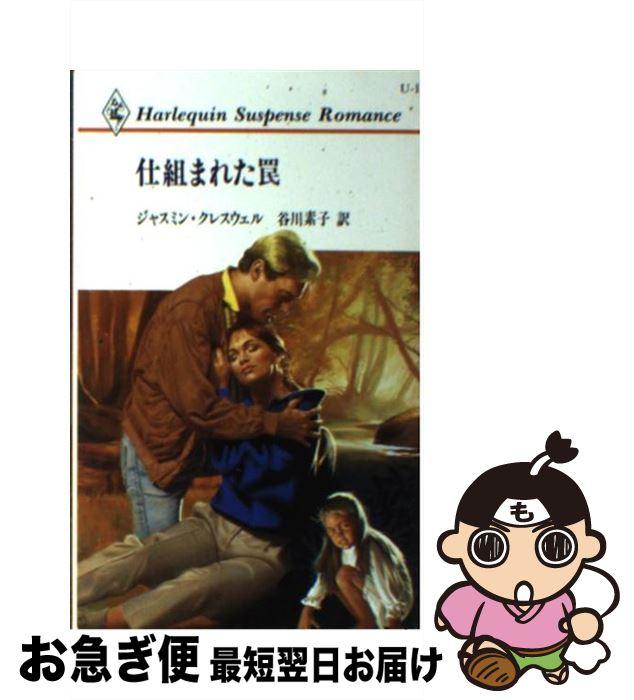 【中古】 仕組まれた罠 / ジャスミン クレスウェル / ハーレクイン [新書]【ネコポス発送】