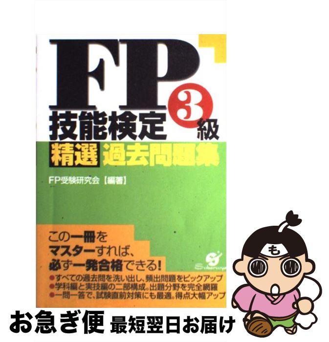 【中古】 FP技能検定3級精選過去問題集 / FP受験研究会 / すばる舎 [単行本]【ネコポス発送】