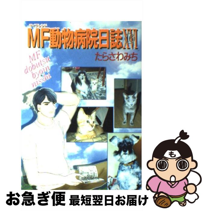 【中古】 MF動物病院日誌 16 / たらさわ みち / 少年画報社 [コミック]【ネコポス発送】