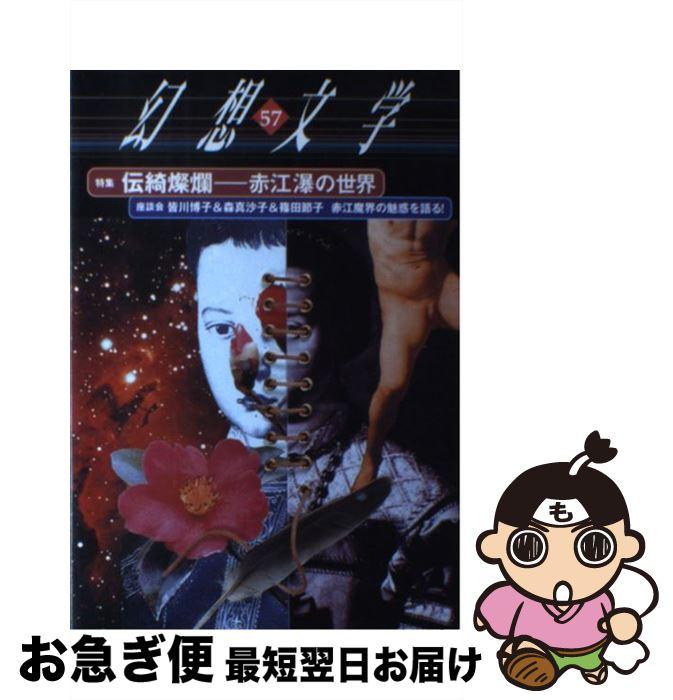 【中古】 幻想文学 第57号 / 幻想文学企画室 / アトリエOCTA [単行本]【ネコポス発送】