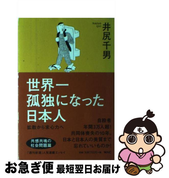 【中古】 世界一孤独になった日本人 拡散から求心力へ / 井尻 千男 / ワック [単行本]【ネコポス発送】