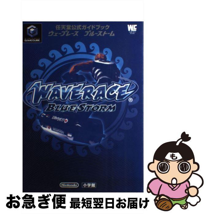 【中古】 ウェーブレースブルーストーム 任天堂公式ガイドブック / 小学館 / 小学館 [ムック]【ネコポス発送】
