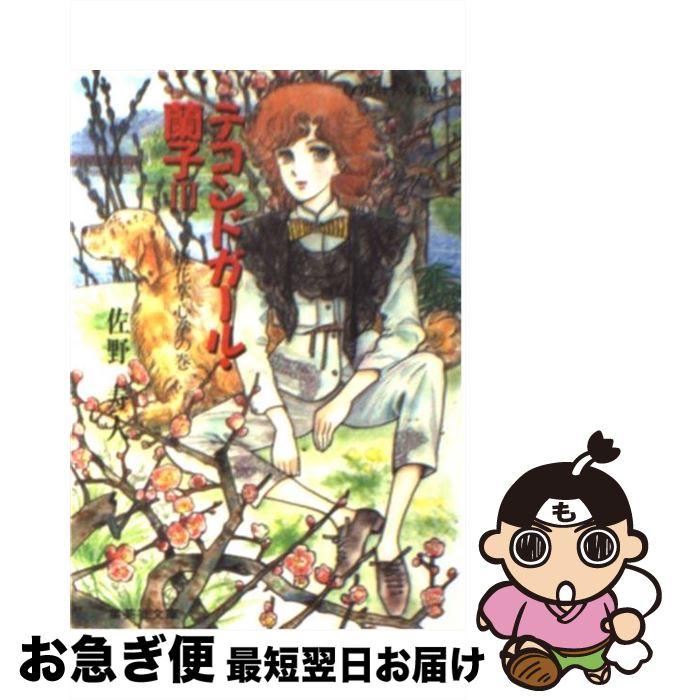 【中古】 テコンドガール・蘭子 3 / 佐野 寿人, ひだ のぶこ / 集英社 [文庫]【ネコポス発送】