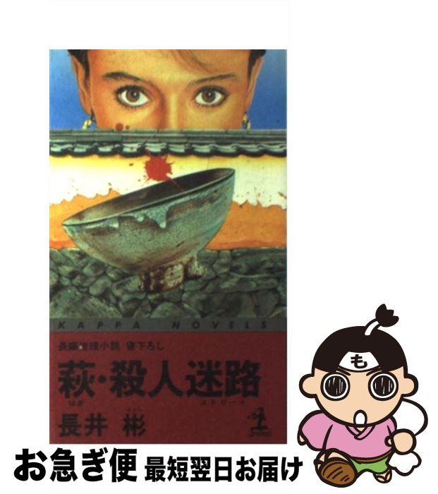 【中古】 萩・殺人迷路 長編推理小説・書下ろし / 長井 彬 / 光文社 [新書]【ネコポス発送】