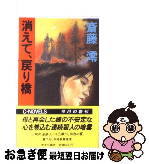 【中古】 消えて、戻り橋 / 斎藤 澪 / 中央公論社 [新書]【ネコポス発送】