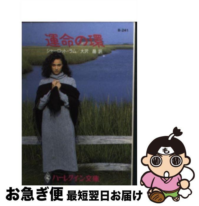 【中古】 運命の環 / シャーロット ラム / ハーレクイン [文庫]【ネコポス発送】
