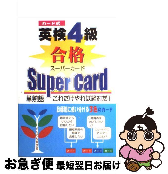 【中古】 カード式英検4級合格スーパーカード 単熟語これだけやれば絶対だ! / 英語教育メディア / リフレ出版 [単行本]【ネコポス発送】