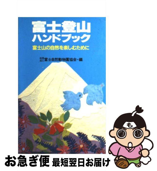 【中古】 富士登山ハンドブック 富士山の自然を楽しむために / 富士自然動物園協会 / 自由國民社 [新書]【ネコポス発送】