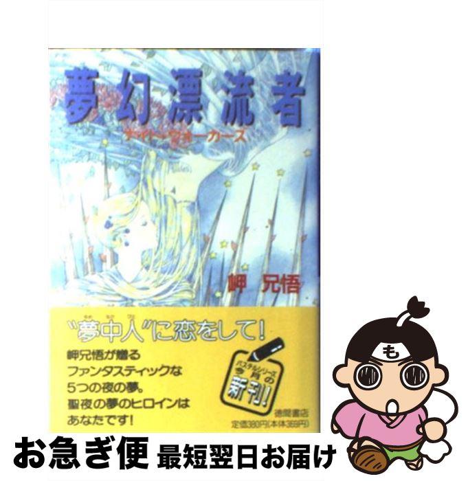 【中古】 夢幻漂流者 ナイト・ウォーカーズ / 岬 兄悟 / 徳間書店 [文庫]【ネコポス発送】