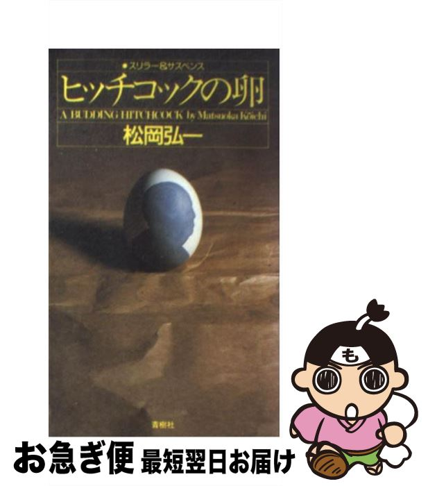 【中古】 ヒッチコックの卵 スリラー&サスペンス / 松岡 弘一 / 青樹社 [新書]【ネコポス発送】