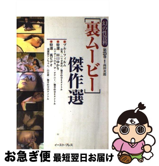 【中古】 「裏ムービー」傑作選 / 高田 次郎 / イーストプレス [単行本]【ネコポス発送】