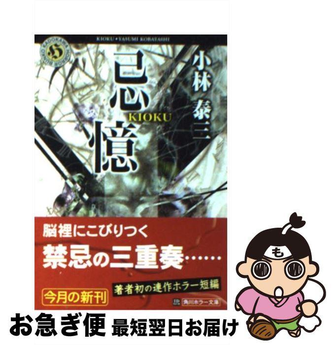 【中古】 忌憶 / 小林 泰三 / 角川書店 [文庫]【ネコポス発送】