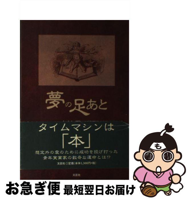 【中古】 夢の足あと / 吉村 菜々美 / 文芸社 [単行本]【ネコポス発送】