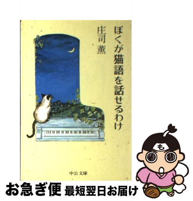 【中古】 ぼくが猫語を話せるわけ / 庄司 薫 / 中央公論新社 [文庫]【ネコポス発送】