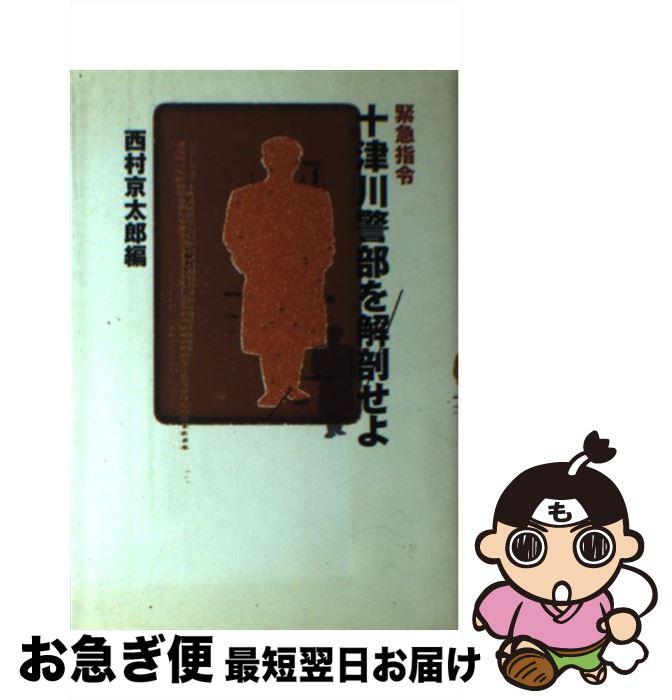 【中古】 緊急指令十津川警部を解剖せよ / 西村 京太郎 / 鳥影社 [単行本]【ネコポス発送】