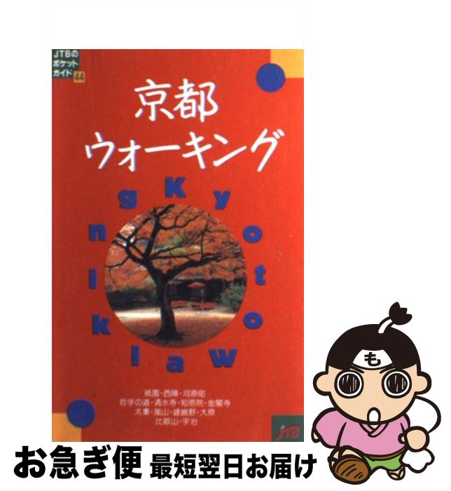 【中古】 京都ウォーキング  改訂13版 / JTB / JTB [単行本]【ネコポス発送】
