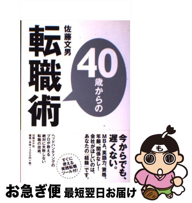 【中古】 40歳からの転職術 / 佐藤 文男 / 日経BP社 [単行本]【ネコポス発送】