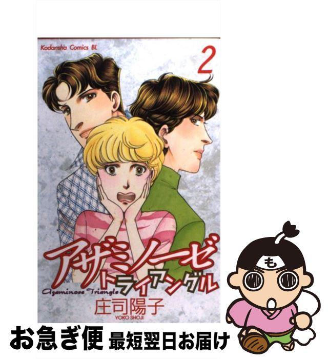 【中古】 アザミノーゼトライアングル 2 / 庄司 陽子 / 講談社 [コミック]【ネコポス発送】