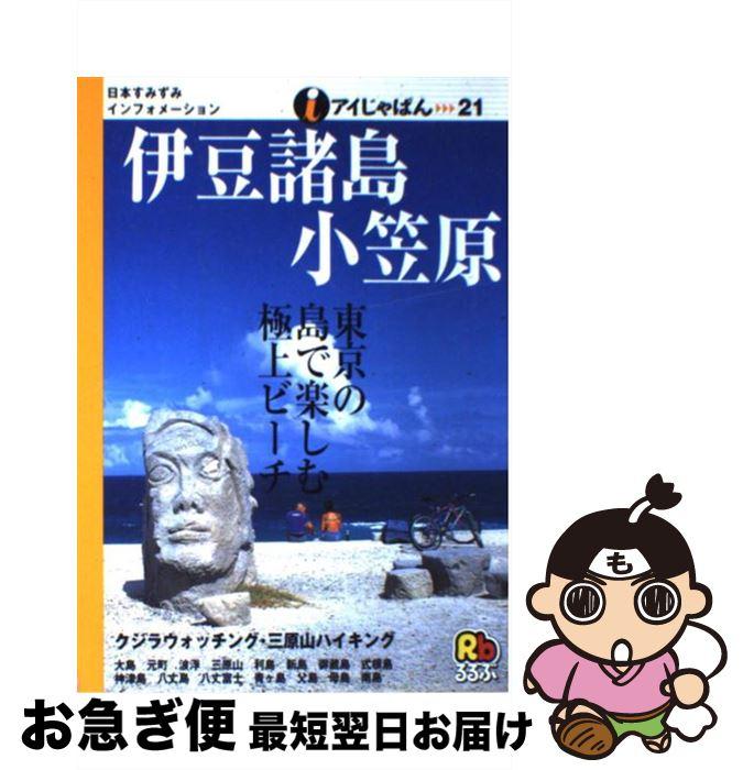 【中古】 伊豆諸島・小笠原 / JTB / JTB [単行本]【ネコポス発送】