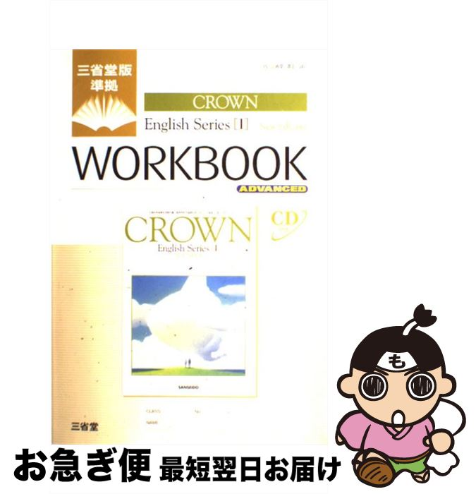 【中古】 Crown English series 1 workbook Advanced New edit / 三省堂編修所 / 三省堂 [単行本]【ネコポス発送】